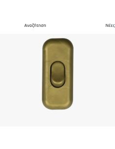 Ενδιάμεσος διακόπτης (πουάρ) πορτατίφ χρυσός ΓΕΝΙΚΗΣ ΧΡΗΣΗΣ ΓΕΝΙΚΗΣ ΧΡΗΣΗΣ DYK0003