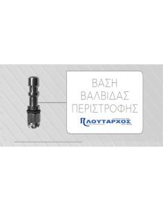 Βάση βαλβίδας λειτουργίας περιστροφικής χύτρας ταχύτητος SEB/TEFAL