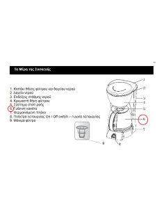 Κανάτα καφετιέρας γαλλικού καφέ IZZY MILANO original IZZY KAFKA0018
