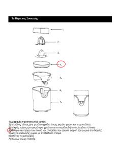 Φίλτρο (σουρωτήρι) πλαστικό λεμονοστίφτη (στυπτήριου) IZZY original