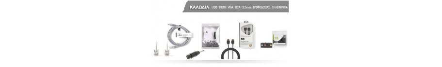 Καλωδιώσεις -  adaptors AUDIO/VIDEO/ΥΠΟΛΟΓΙΣΤΗ
